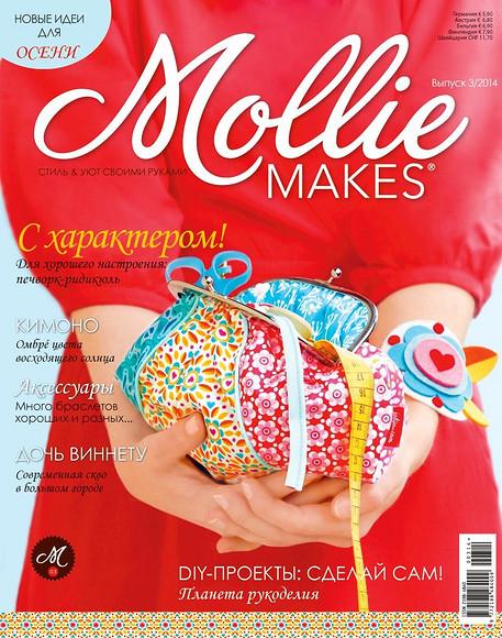 Анонс Mollie Makes 02/2014″ class=