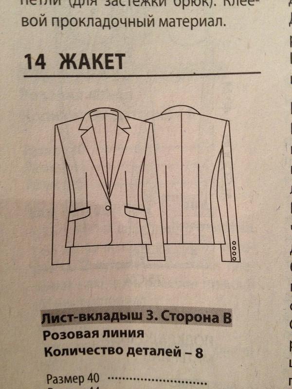 С обещанным жакетом))))