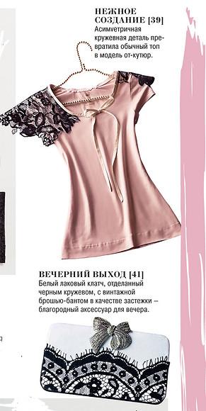 Романтичная мода скружевами