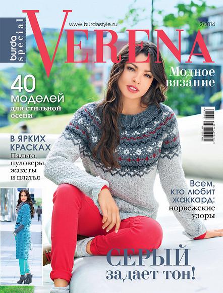 Анонс спецвыпуска Verena 02/2014