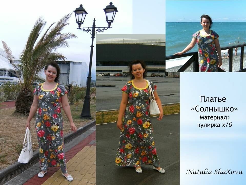 Платье «Солнышко»