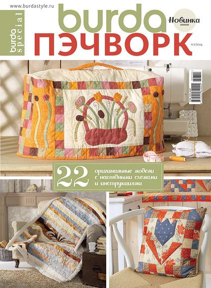 Анонс журнала «Burda. Пэчворк» 02/2014″ class=