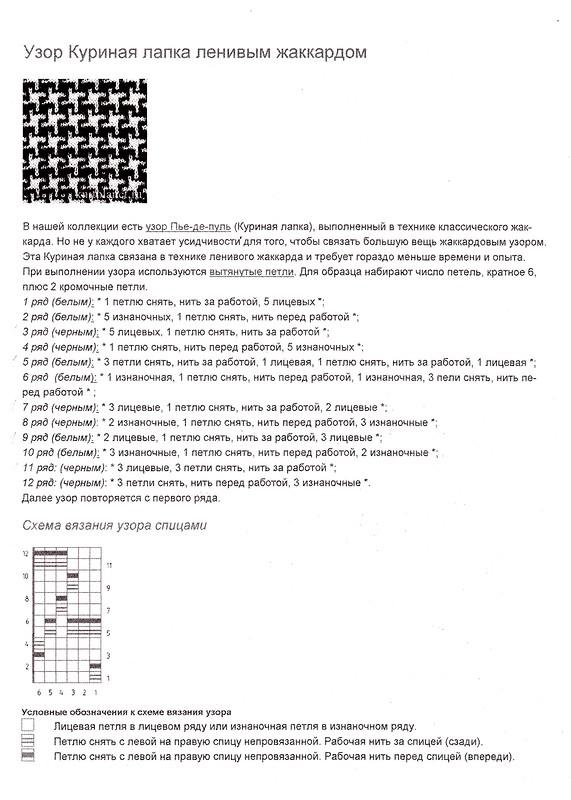Проект  «КУРИНАЯ ЛАПКА»