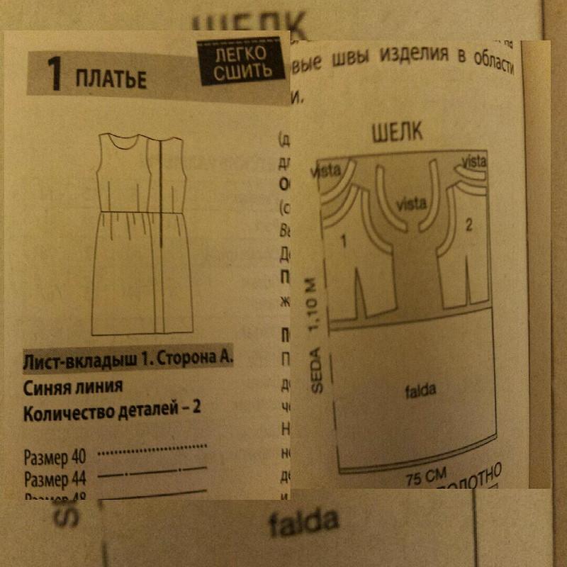 Платье дляаксессуаров