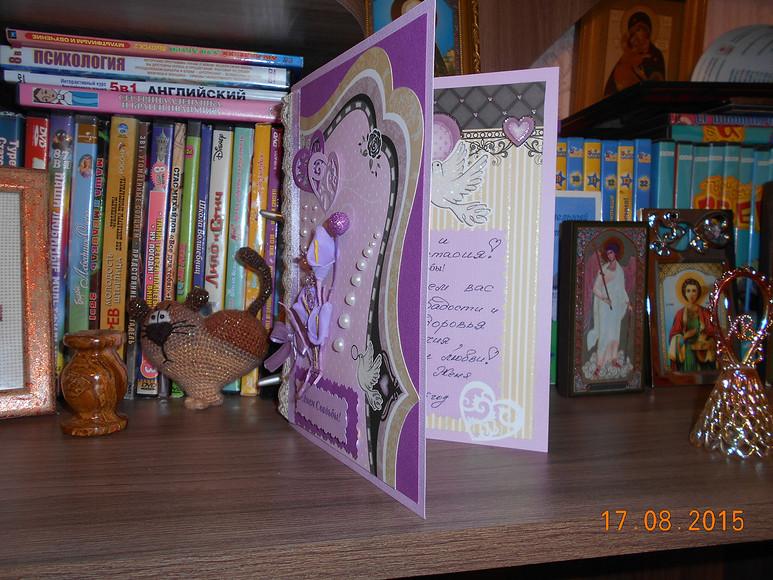 Свадебная открытка «class=