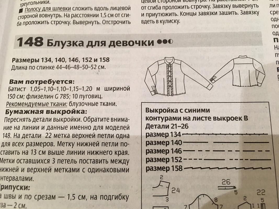 Блузка 158 см
