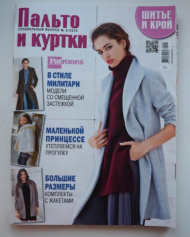 Юля, поздравляем!!! Или пришла зима, утепляемся от Ирина Шмидт