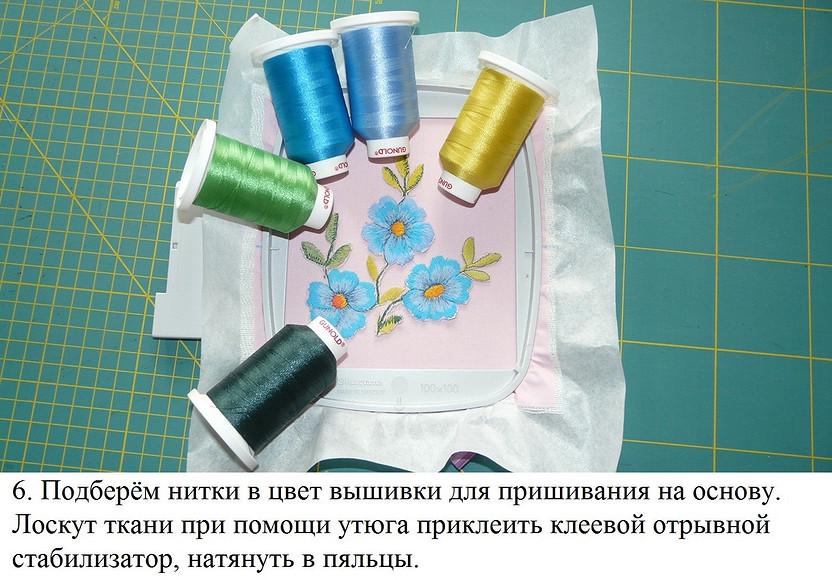 Как спасти старинную вышивку
