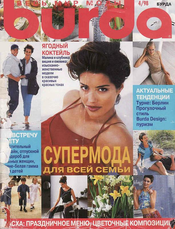 Пыльник 04-1998 от Cigliegina