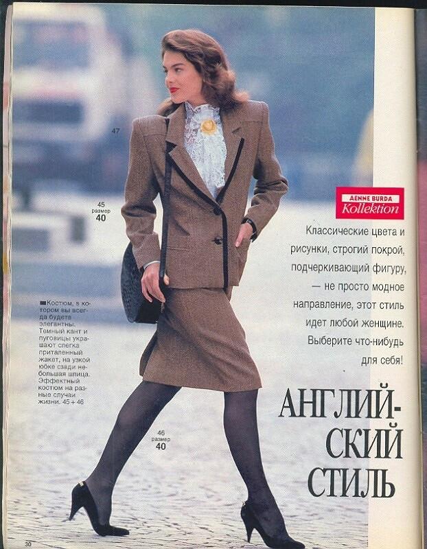 30 лет сBurda moden