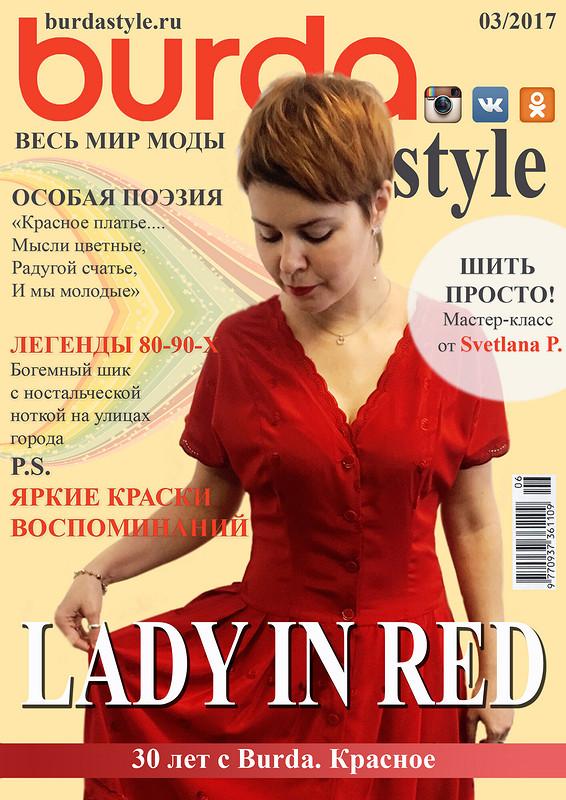 30 лет сBurda. Красное от Svetlana P