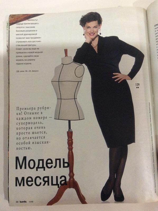 Юбилей Бурда : модель 129,10/1995