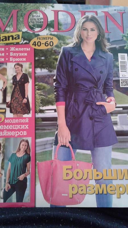 Плащ Диана моден 3/14 модель12 от Булавина Людмила