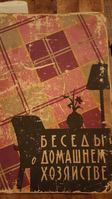 Васk in the USSR
