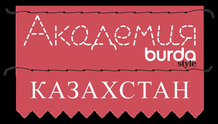 Новая коллекция SULU иоткрытие Академии Burda Kazakhstan