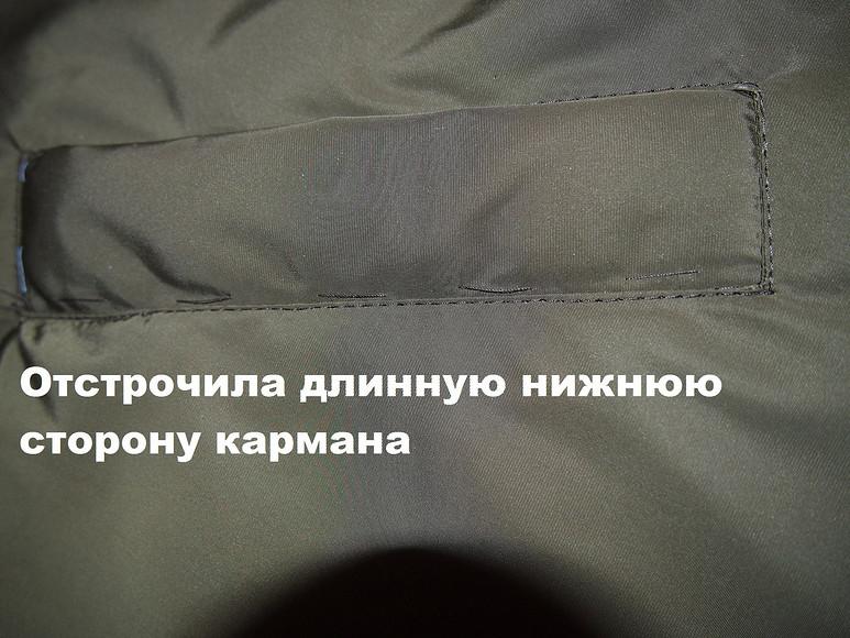 Карман прорезной слисточкой намолнии встеганом пальто