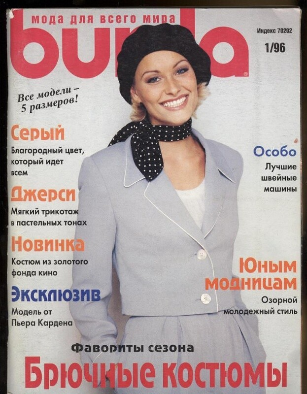 По следам красного петуха )