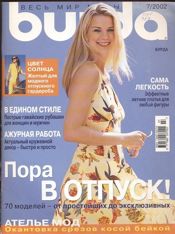 Яркое платюшко)))