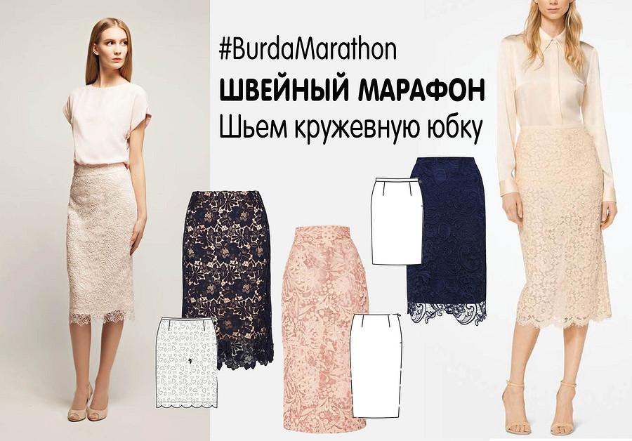 Швейный марафон #BURDA. Шьем кружевную юбку