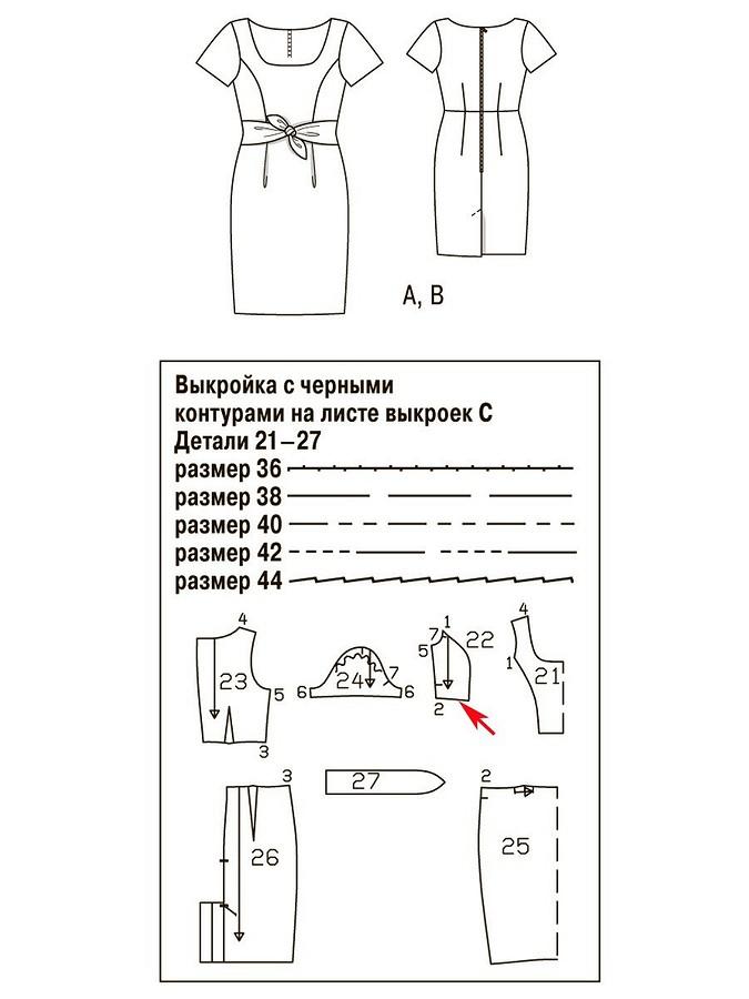 Как уменьшить или увеличить выкройку изBurda на1-2 размера