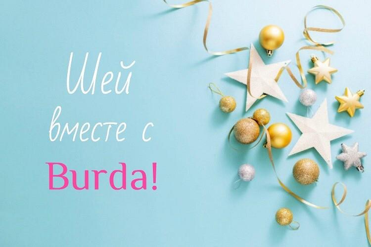 Шей вместе сBurda: участвуйте внашем новогоднем Совместном пошиве ивыигрывайте призы!