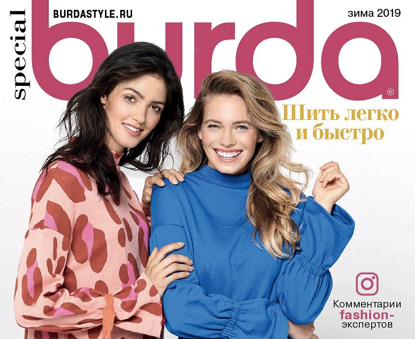 Fashion-эксперты представляют новый номер «Burda. Шить легко ибыстро»!