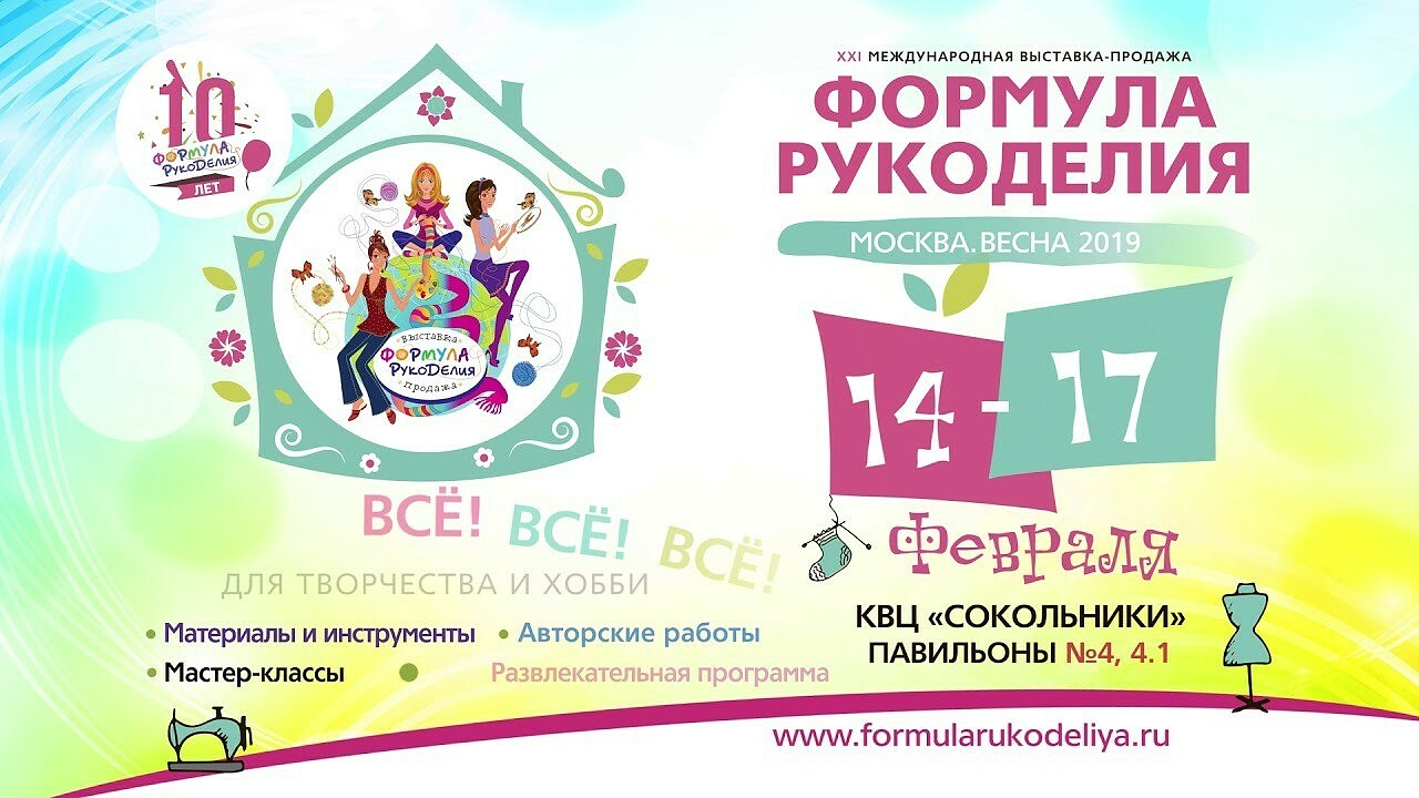 Ярмарка «Формула Рукоделия Москва. Весна 2019» вСокольниках!