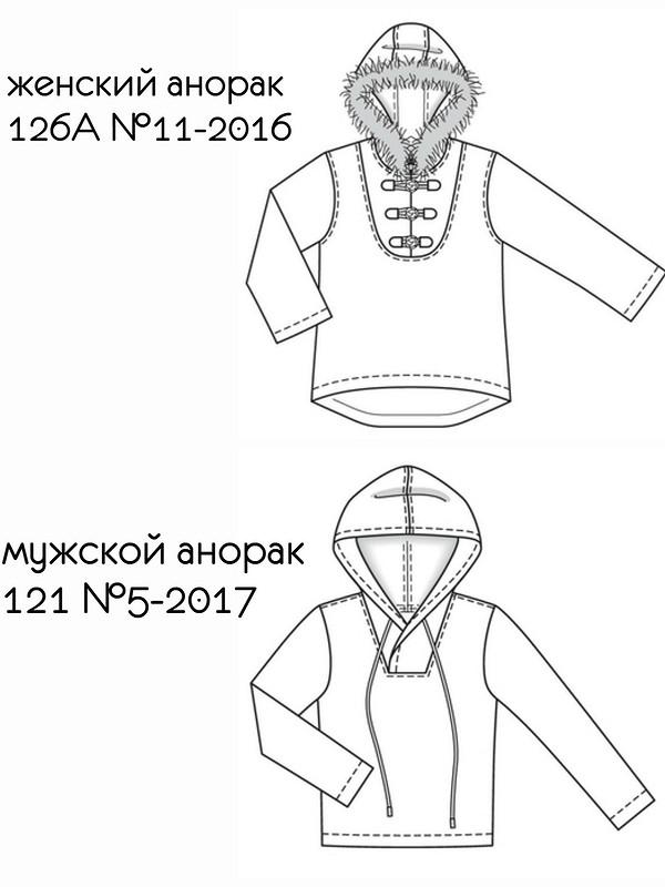 Анорак-перевертыш собложки 11-2016