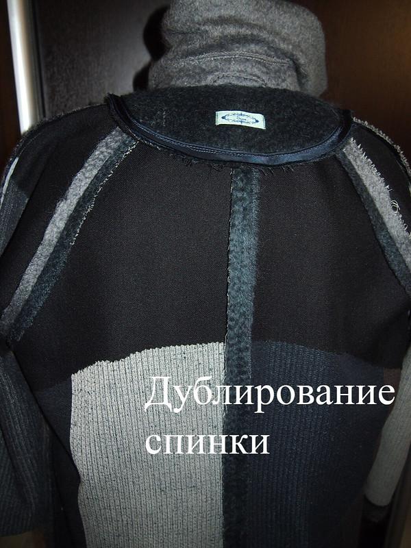 Пальто серое двухцветное от сок-1
