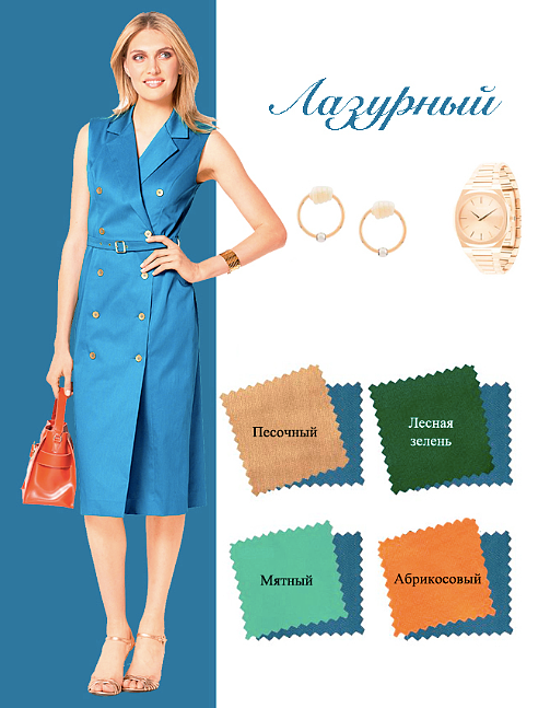 Летняя палитра отBurda: топ-9 модных цветов сезона
