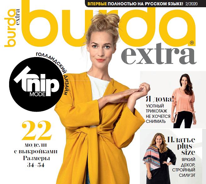 Голландский дизайн отKnipmode вжурнале Burda Extra!