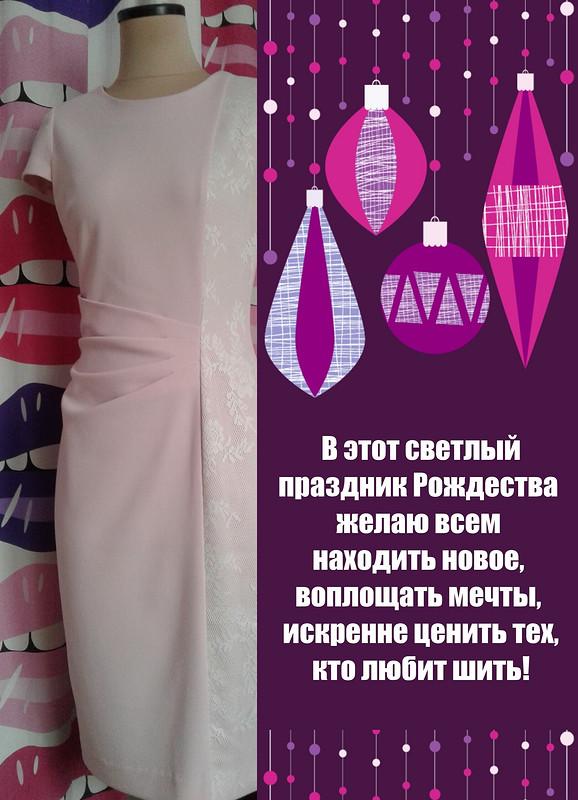 Рождество наФФ сТатьяной. Платье от Татьяна Полосухина