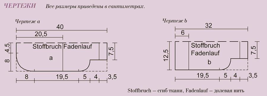 Как сшить простой трикотажный чехол длягрелки
