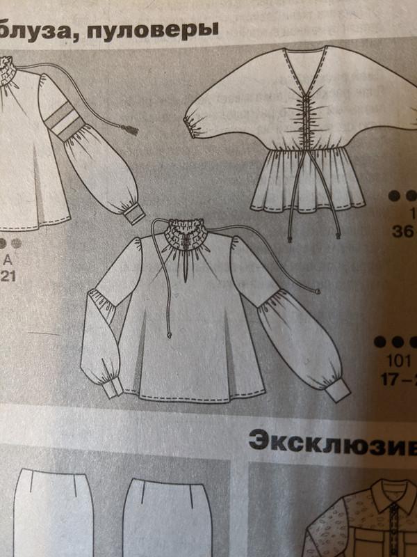 Блузка «Аааааа силуэт!»