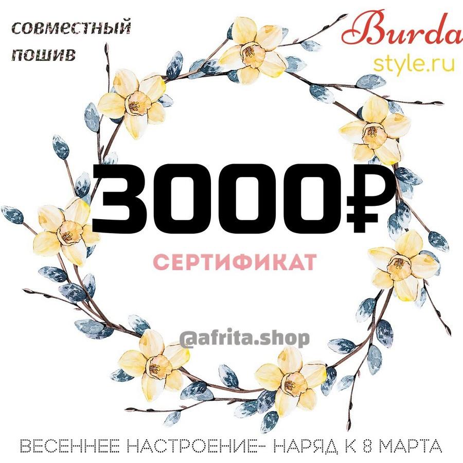 Шей вместе сBurda: участвуйте вСовместном пошиве вчесть 8-го Марта ивыигрывайте призы!