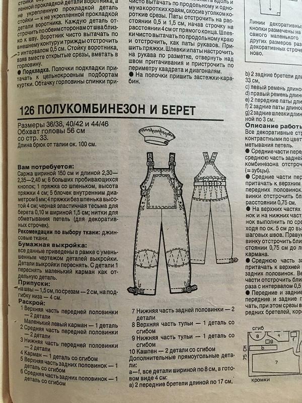 Комбинезон выкройка изburda 9-1994