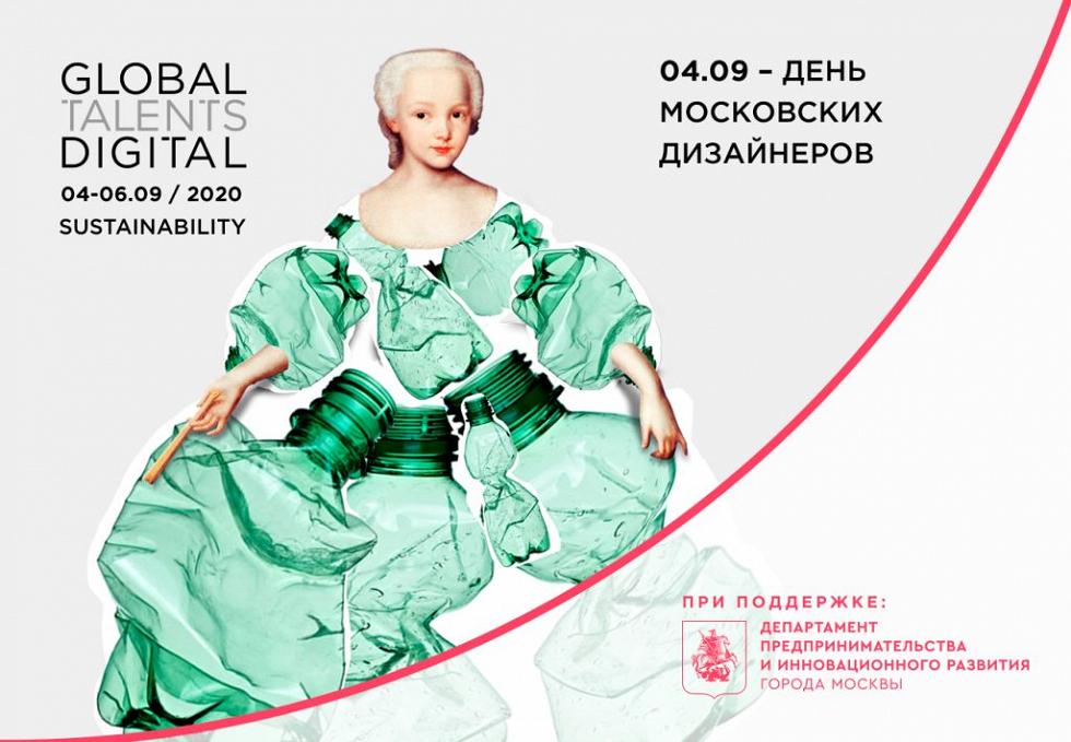 Мода, которая спасет мир: прямая трансляция Global Talents Digital