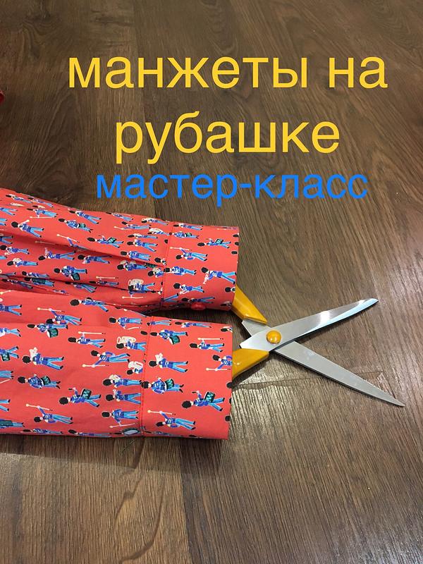 Рубашка от tanyakroi