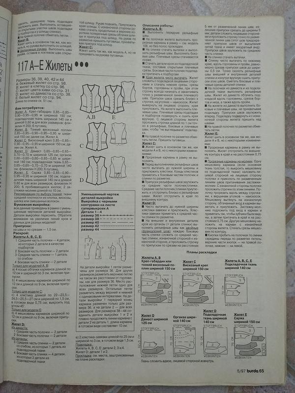 Жилет изBurda 5/1997 от helen4ik-elen4ik