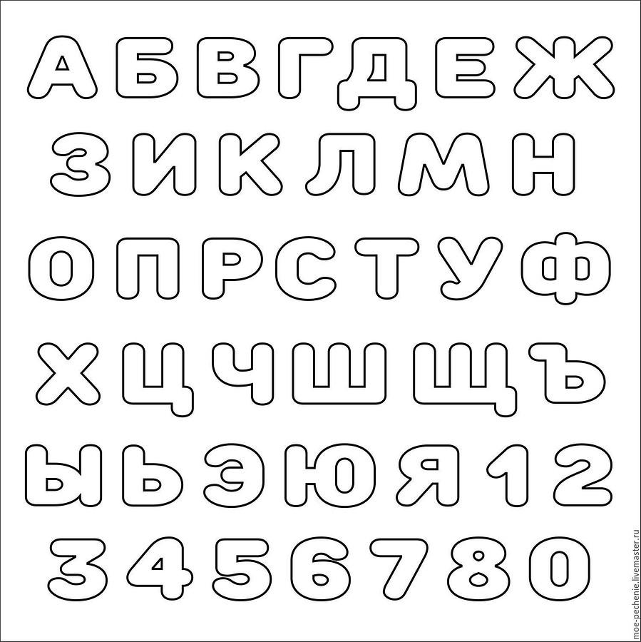 Идея: учим буквы салфавитом изфетра