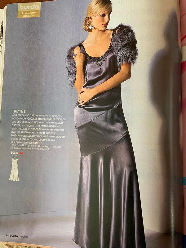 Вечернее платье дляторжества от Еле7на