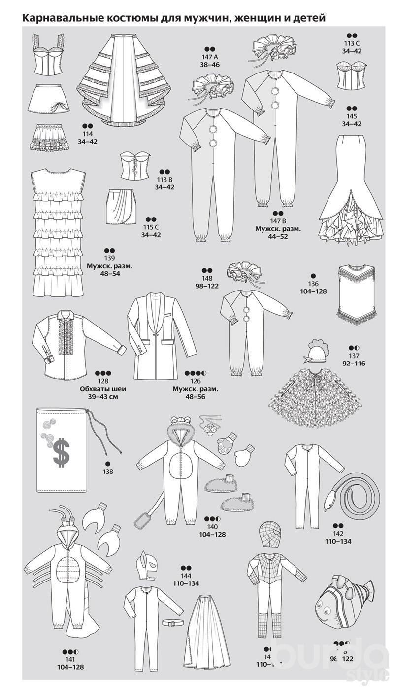 журнал мод бурда моден за июнь 2012года