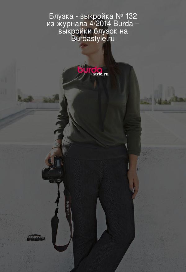 Блузка - выкройка № 132 из журнала 4/2014 Burda – выкройки блузок на Burdastyle.ru
