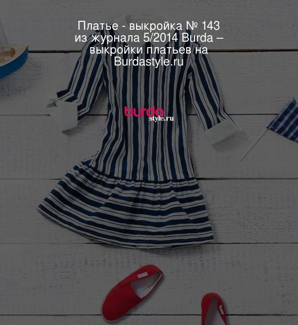 Платье - выкройка № 143 из журнала 5/2014 Burda – выкройки платьев на Burdastyle.ru