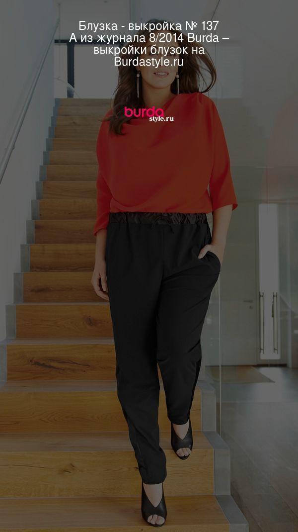 Блузка - выкройка № 137 А из журнала 8/2014 Burda – выкройки блузок на Burdastyle.ru