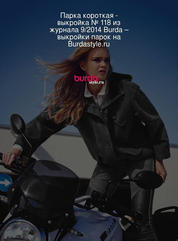 Парка короткая - выкройка № 118 из журнала 9/2014 Burda – выкройки парок на Burdastyle.ru
