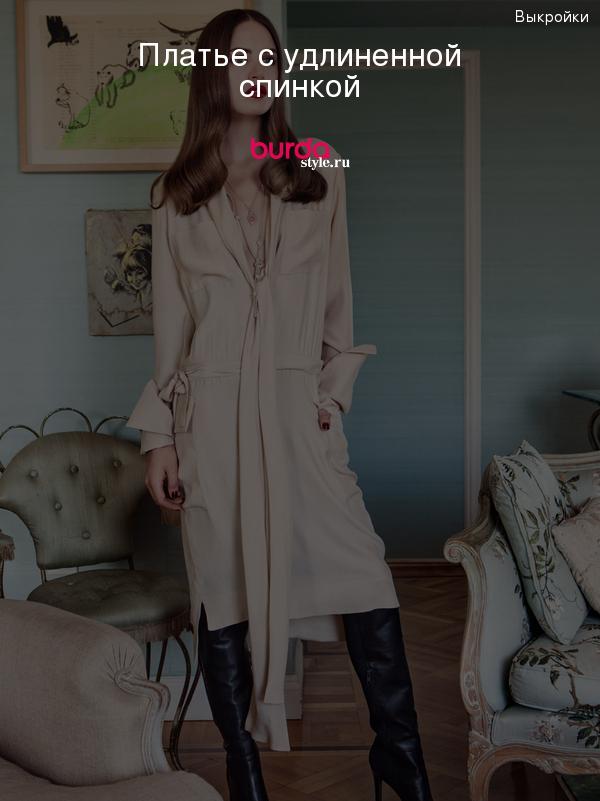 Платье с удлиненной спинкой