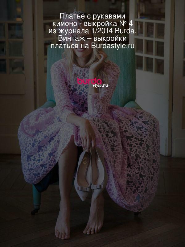 Платье с рукавами кимоно - выкройка № 4 из журнала 1/2014 Burda. Винтаж – выкройки платьев на Burdastyle.ru