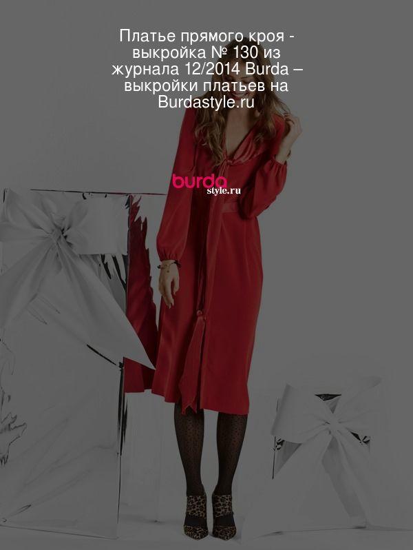 Платье прямого кроя - выкройка № 130 из журнала 12/2014 Burda – выкройки платьев на Burdastyle.ru