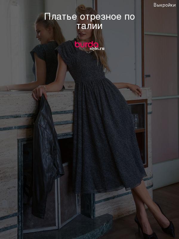 Платье отрезное по талии